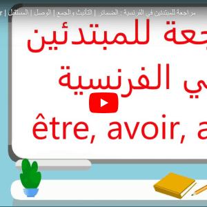 être   avoir   aller   مراجعة للمبتدئين في الفرنسية : الضمائر   التأنيث والجمع   الوصل   المستقبل