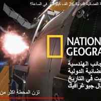 أروع العجائب الهندسية: المحطة الفضائية الدولية اغلى بيت في التاريخ | ناشونال جيوغرافيك