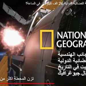 هل تعلم ان سرعة المحطة الفضائية الدولية 26 الف كيلو متر في الساعة؟