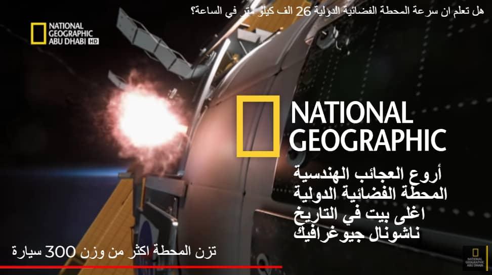 أروع العجائب الهندسية: المحطة الفضائية الدولية اغلى بيت في التاريخ   ناشونال جيوغرافيك