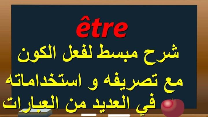 تعلم الفرنسية | être | فعل الكون