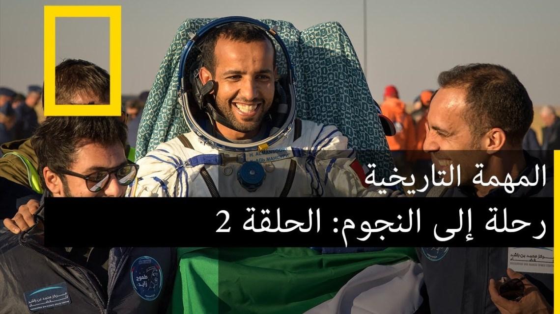 رحلة إلى النجوم: الحلقة 2 | ناشونال جيوغرافيك أبوظبي