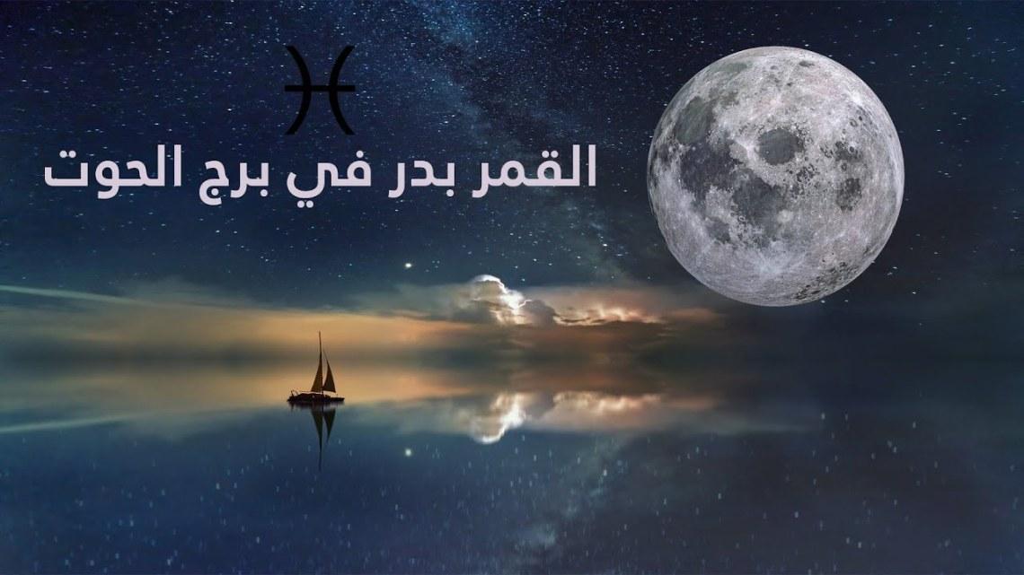 ابراهيم حزبون – اكتمال القمر بدرا في برج الحوت, ما تأثير ذلك على جميع الابراج؟