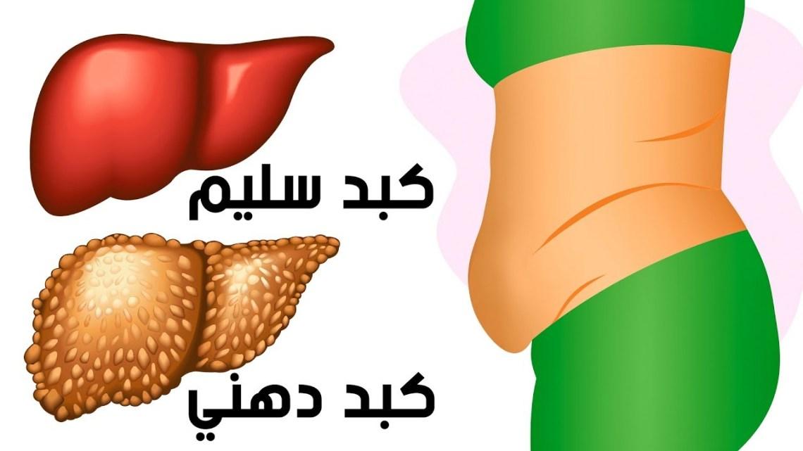 عشر علامات تنذرك بتراكم السموم في كبدك