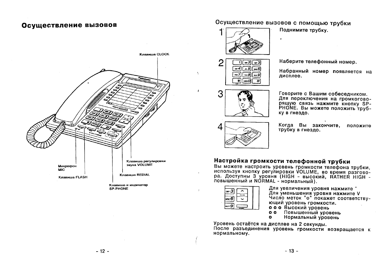 panasonic manuals