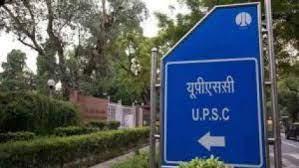 UPSC सिविल सर्विस एग्जाम-2020: जारी हुआ फाइनल रिजल्ट, शुभम और जाग्रति बने टॉपर