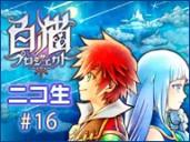 白猫プロジェクト公式ニコニコ生放送『しろニャま!』#16