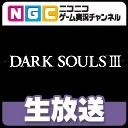 NGC『DARK SOULS Ⅲ』生放送