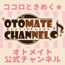 オトメイトチャンネル