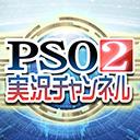 PSO2実況チャンネル