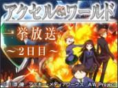 「アクセル・ワールド」13話~24話 一挙放送