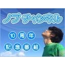 ノブチャンネル ~岡本信彦 10周年記念番組~