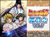 ヒカルの碁 鑑賞会 vol.7