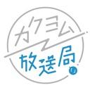 カクヨム放送局