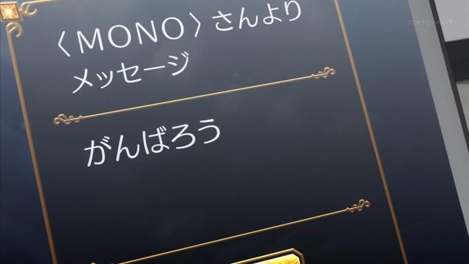 MONOからのメッセージ