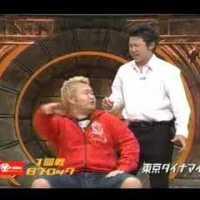 「ガムじゃねぇよ、ミノだよ。」~東京ダイナマイト