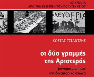 site_mprosoura_tziantzis