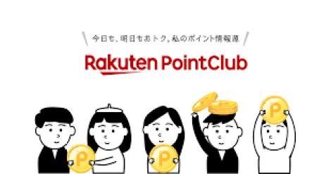 ポイントサイト