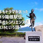 今年もドラマがあった2019箱根駅伝 選手のレジリエンスがすごいという話