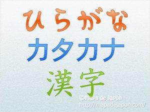 ひらがな、カタカナ、漢字 hiragana katakana kanji