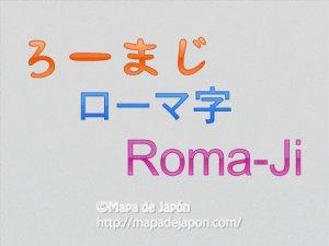 ろーまじ/ローマ字/roma-ji