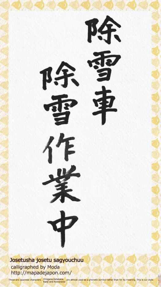 josetsusha josetsu sagyou chu download     mapa de japon
