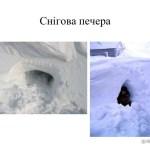 Снігова печера: фото