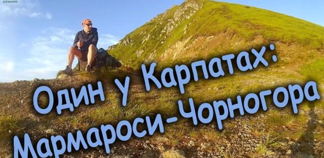 Один у Карпатах: Мармароси-Чорногора (відео)