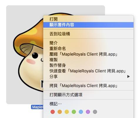 1. 在 MapleRoyals.app 上按右鍵後,選擇「顯示套件內容」。