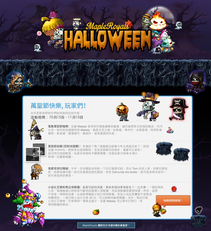 halloween-2016-event-post