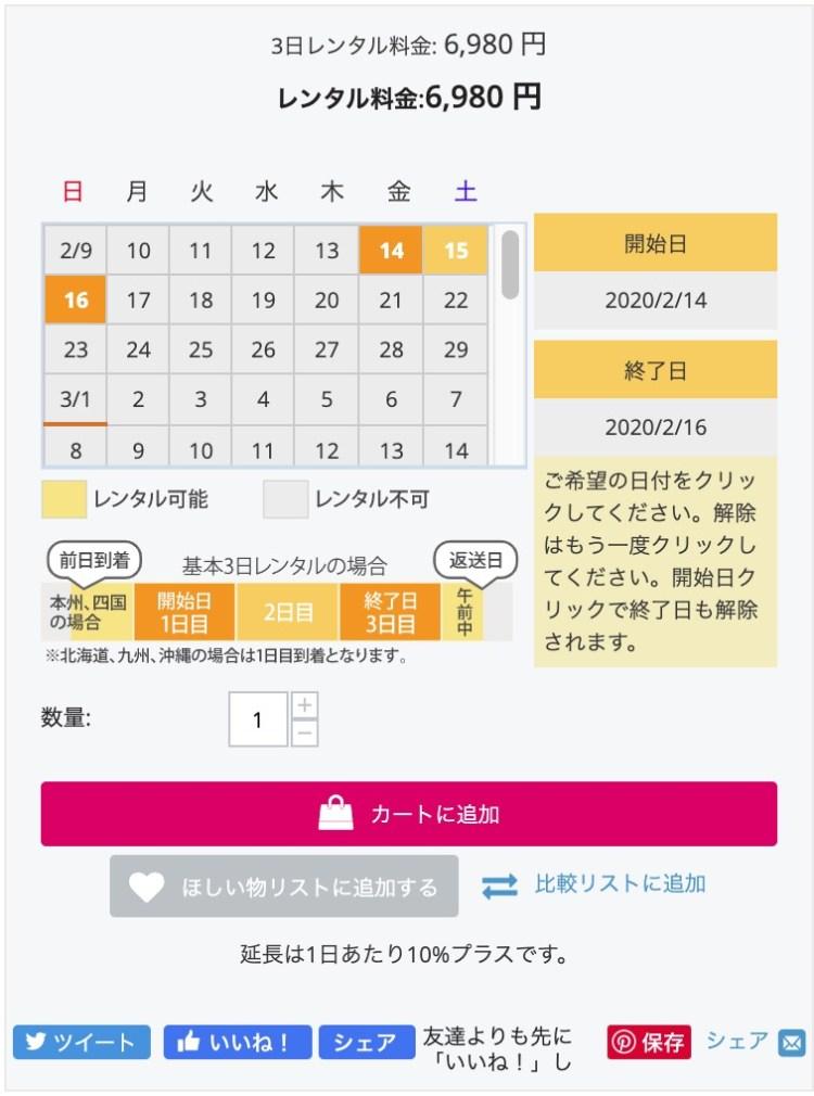 カートカレンダー
