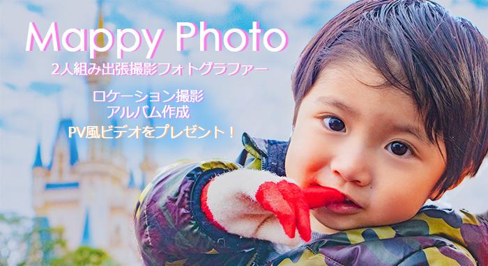 Mappy Photo 出張撮影 ロケーションフォト カメラマン