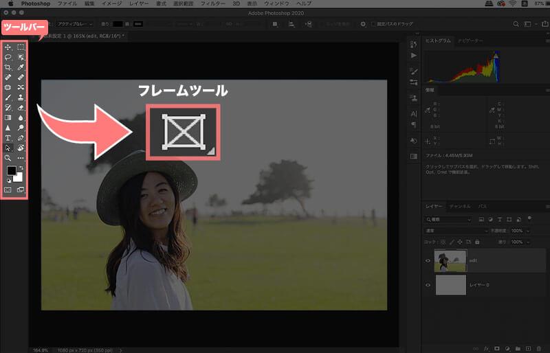 Photoshopのフレームツールの使い方