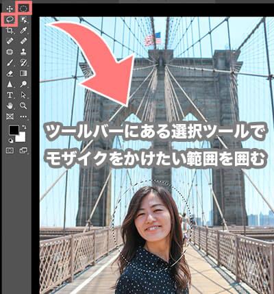 Photoshopでモザイクをかける方法