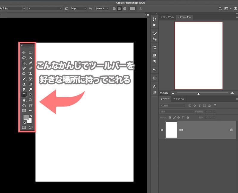 Photoshopのツールバーをカスタマイズ