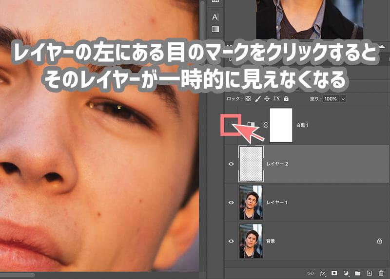 Photoshopで肌のニキビを直す方法