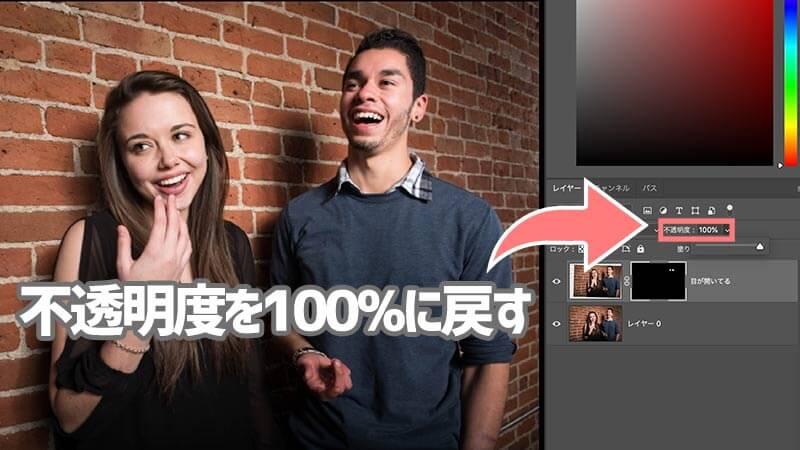 Photoshopで目をつぶってる人を直す方法