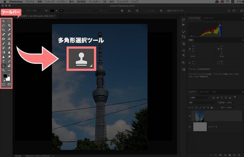 Photoshopで電線を消す方法