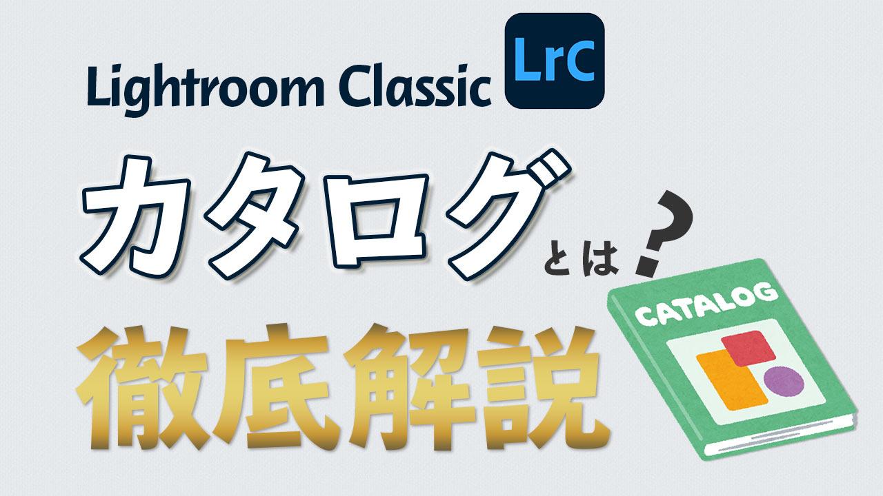 lightroom classic catalog カタログ