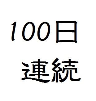 100日連続