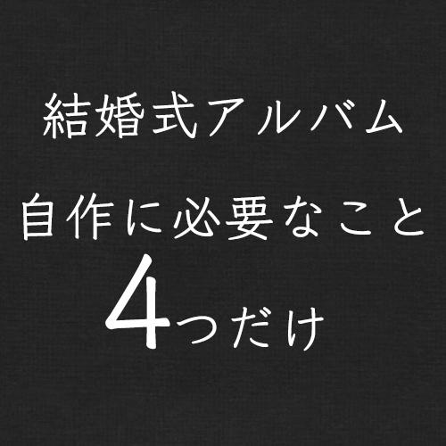 自作結婚式アルバム