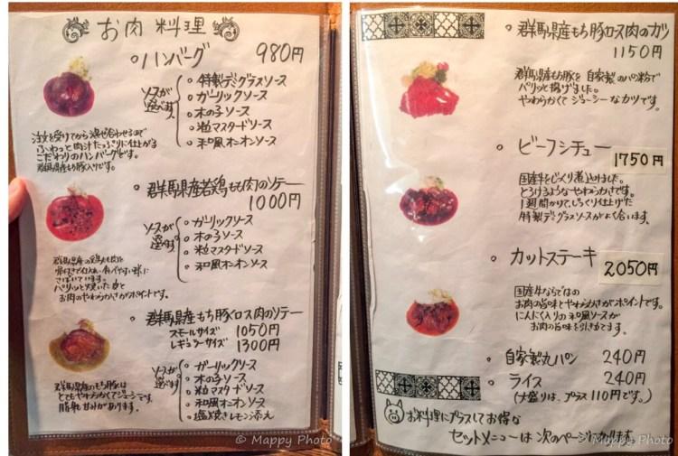群馬 桐生 洋食 フリット ヒルナンデス