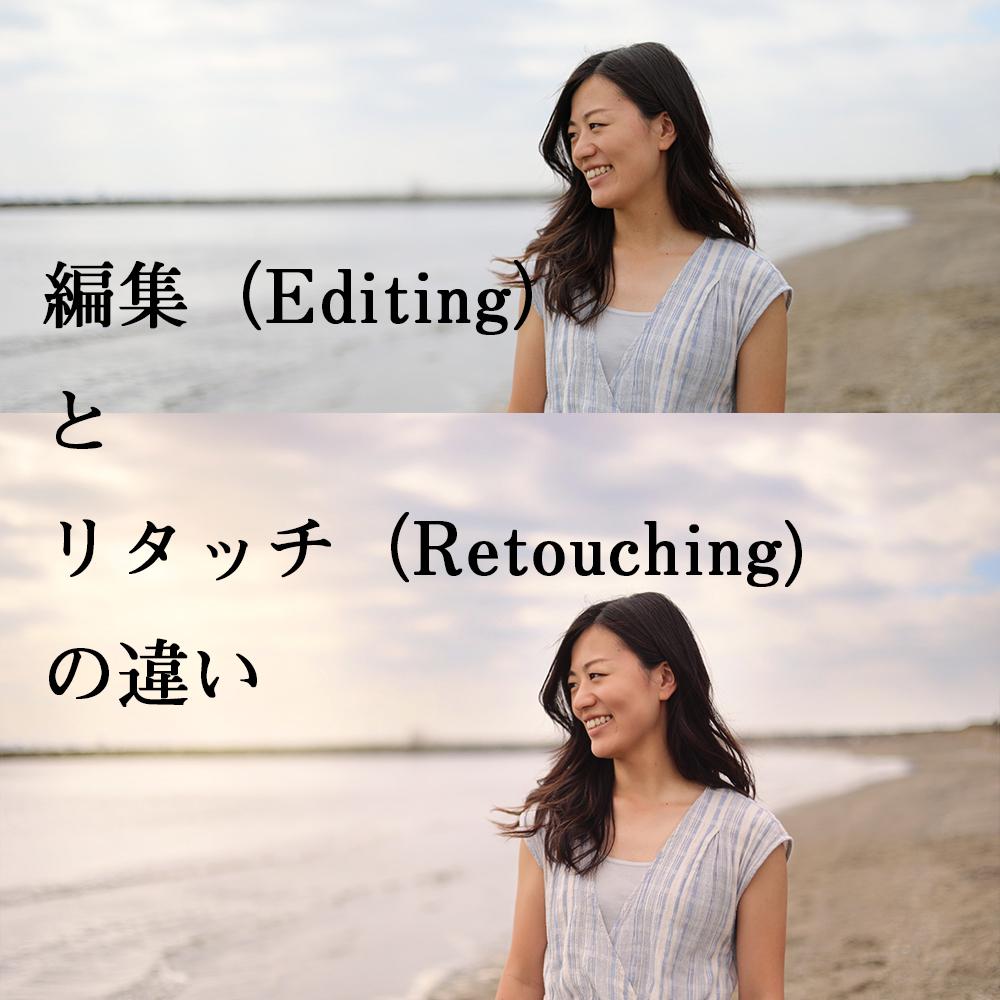 Edit Retouch 写真編集 Blog