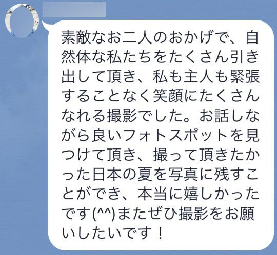 review voiceお客様の声 口コミ レビュー カップルフォト感想
