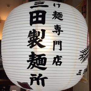つけ麺専門店 三田製麺所 おすすめ ラーメン ランチ 東京