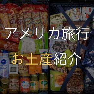 アメリカ旅行 お土産 お菓子