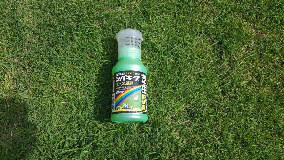 シバキープ液体の使い方