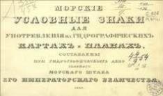 Titul_morskie_znaki1