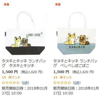 タヌキとキツネランチバッグ