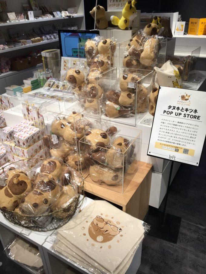 タヌキとキツネ グッズ 渋谷ロフト